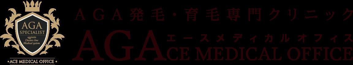 AGA発毛・育毛専門クリニック AGAエースメディカルオフィス