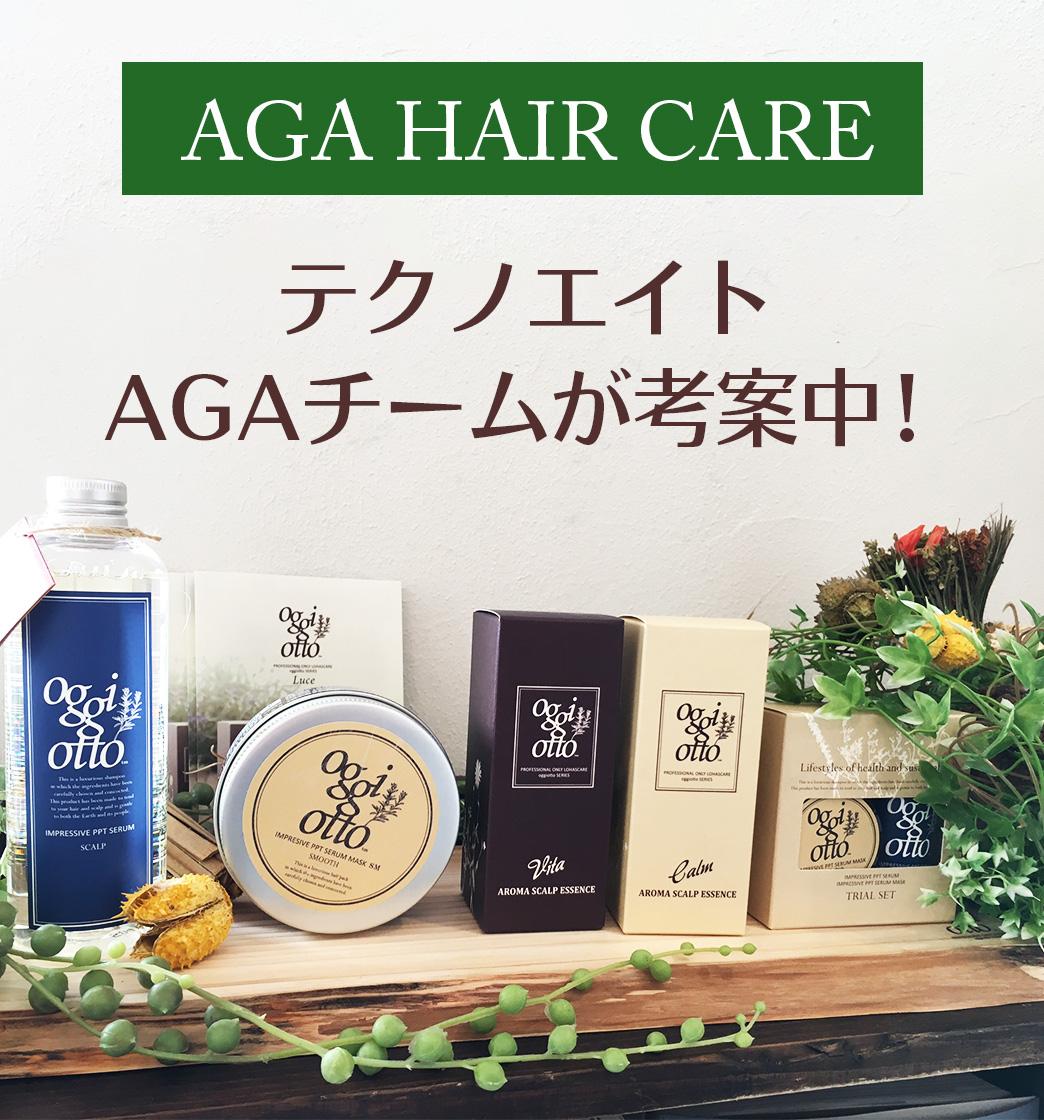 AGA Special item