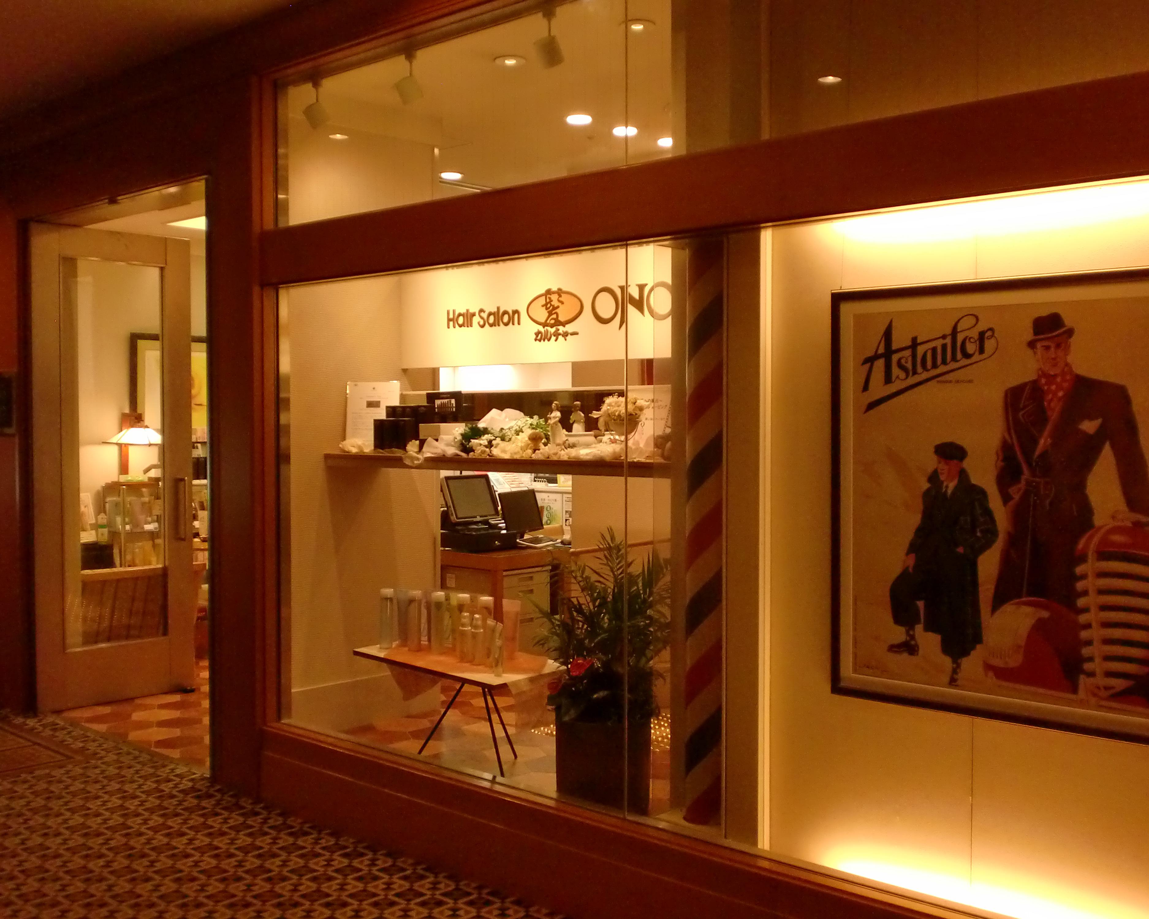 ヘアサロン大野 帝国ホテル大阪店