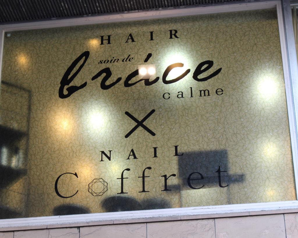 soin de brace calme × nail salon Coffret 西中島店
